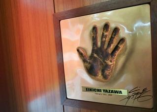 YAZAWA手形