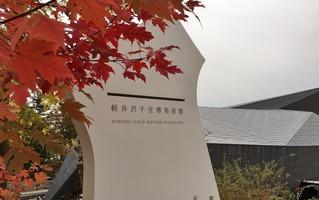 紅葉in軽井沢