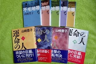 山崎豊子本 (1)