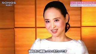 松田聖子SONGS