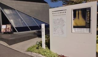 千住博美術館