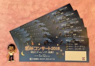 2018 チケット