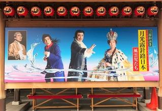 6月大歌舞伎