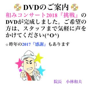 DVD案内