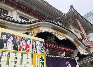 2020-9歌舞伎座