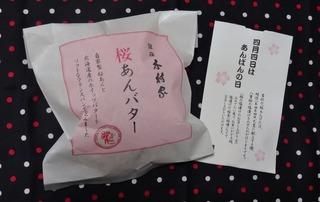 2015桜あんバター