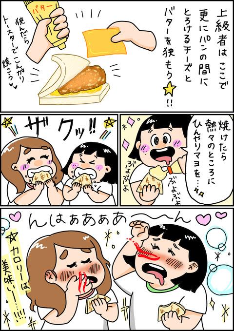 親子パン5