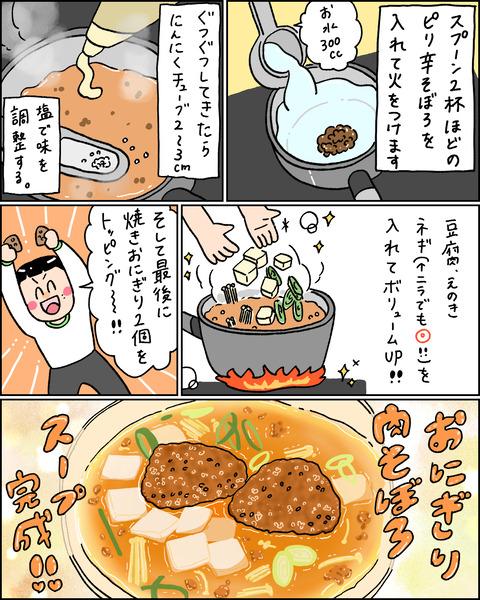 そぼろスープ2
