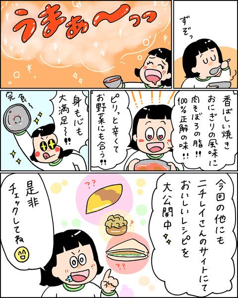 そぼろスープ3