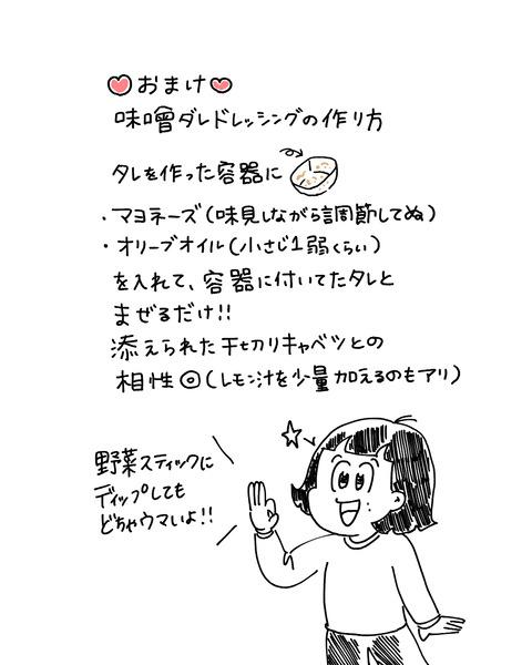 八田荘(おまけ)
