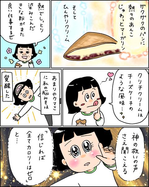 クリチクリーム4