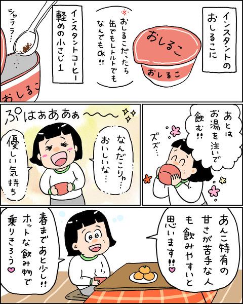 しるこーひー3