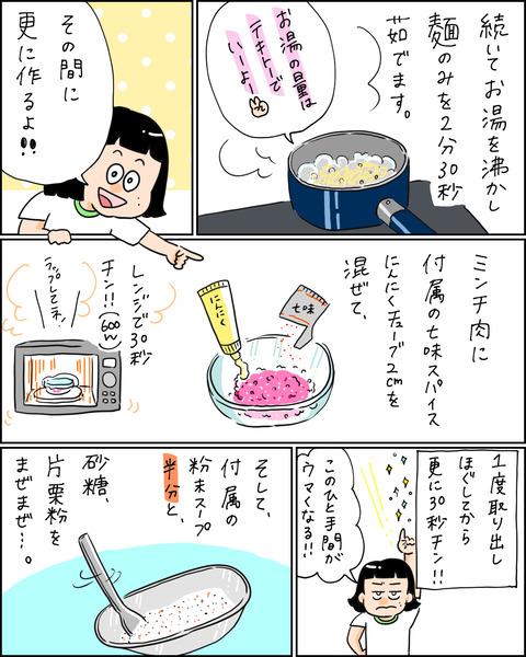 味噌ジャー麺3