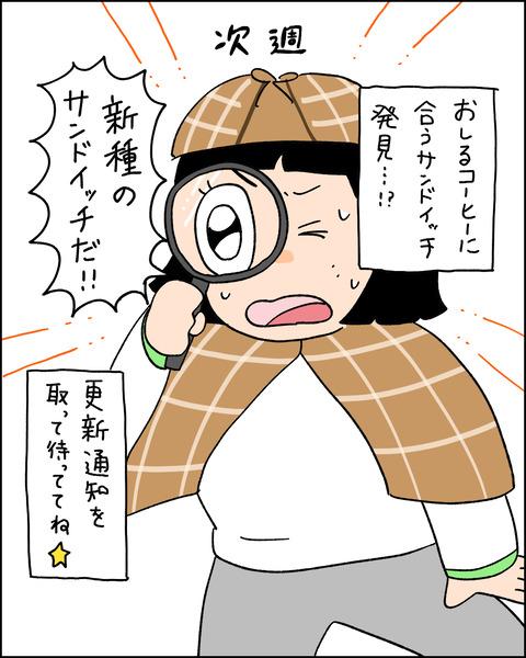 しるこーひー4