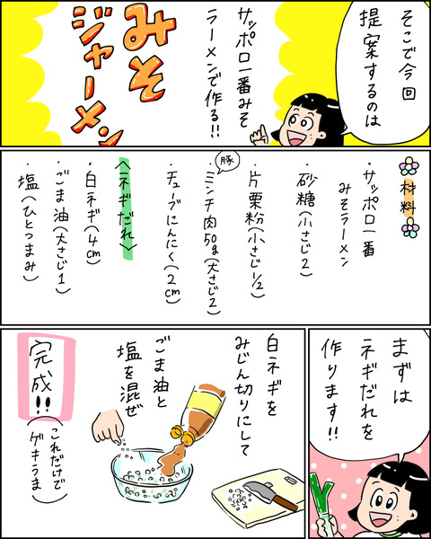 味噌ジャー麺2