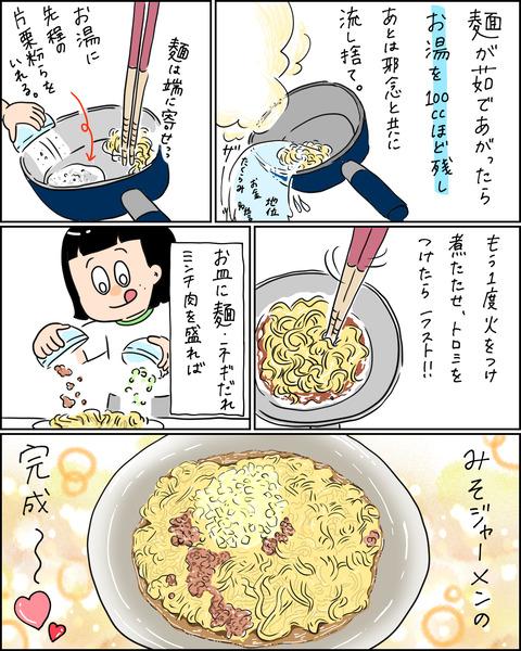 味噌ジャー麺4