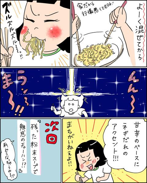 味噌ジャー麺5