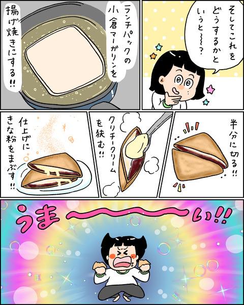 クリチクリーム3