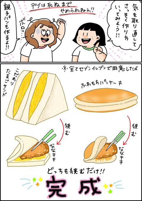 親子パン3