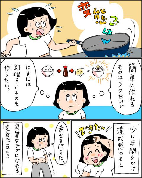 味噌ジャー麺