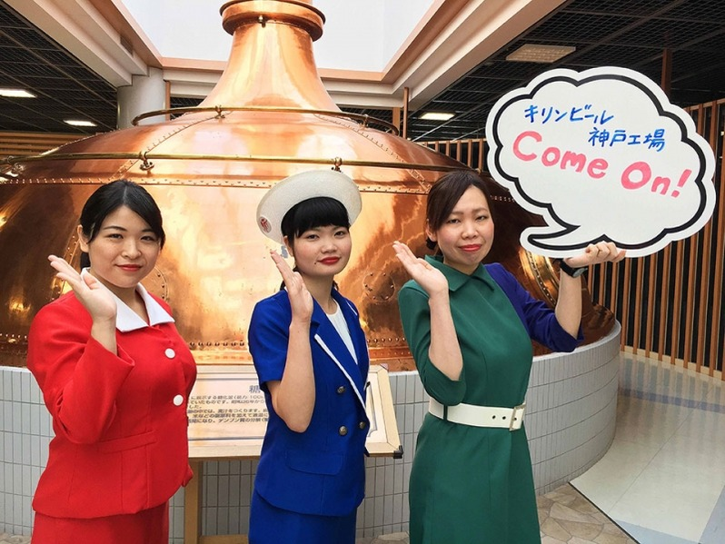キリンビール 神戸工場操業20周年 アニバーサリーツアー