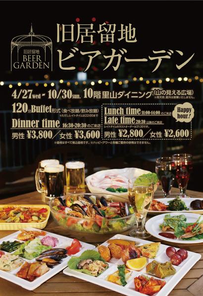 大丸神戸店-旧居留地ビアガーデン2