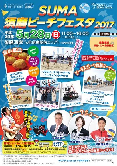 須磨ビーチフェスタ2017-1