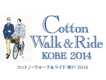 コットン-ア-ウォーク&ライド-2014