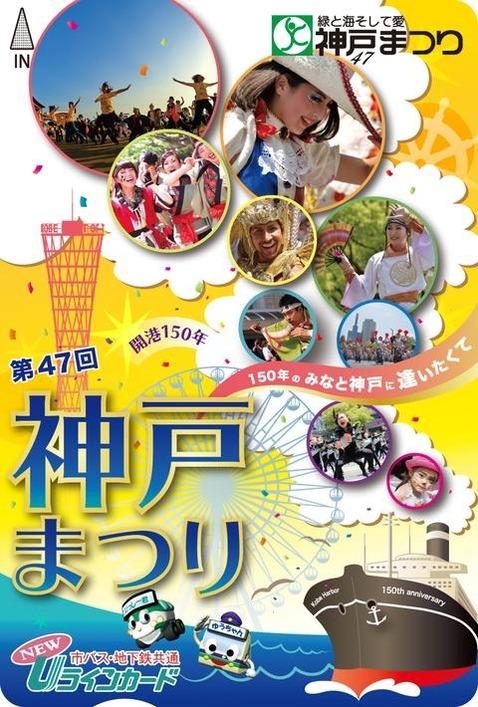 神戸まつり記念カード