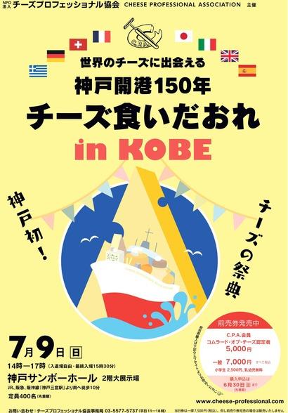 チーズ食いだおれ in KOBE-1