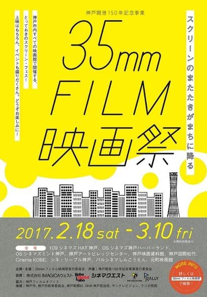 35mmフィルム映画祭