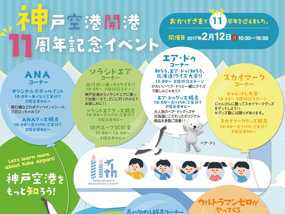 神戸空港開港11周年記念イベント