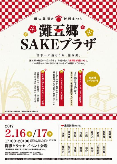 b2_sake_ol