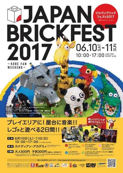 Japan Brickfest 2017