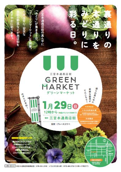 三宮本通商店街Greenマーケット