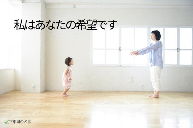 私はあなたの希望です