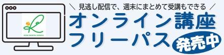 【KMS】OnlineFreePASS_sale