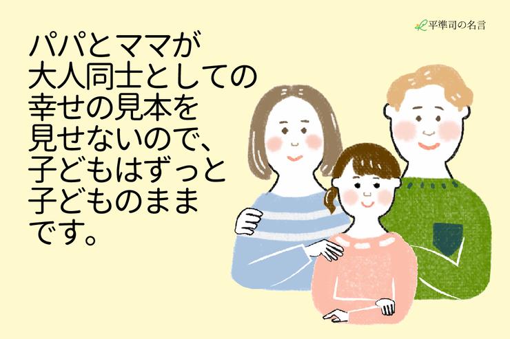 パパとママ