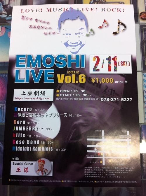 emoshi