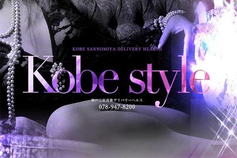 デリヘル神戸スタイルのサムネイル画像