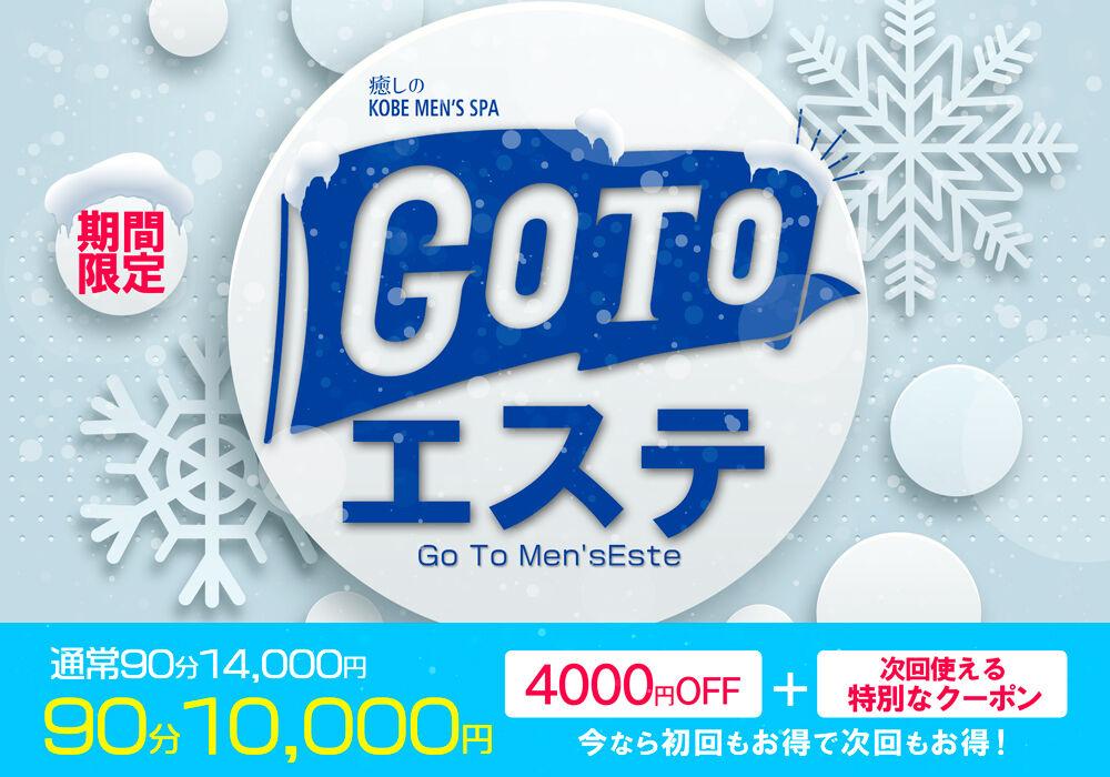 GO TOエステ