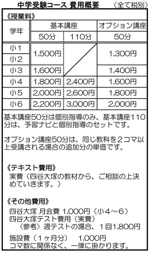 2017_中学受験コース