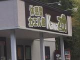 kaeru02