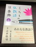 くらしの仏教語豆辞典