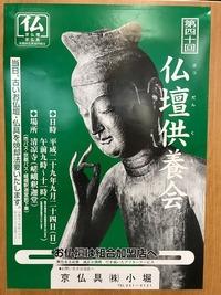 仏壇供養会