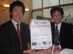 京都心の旅プレス発表