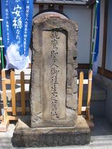 110525 親鸞聖人往生の地の石碑