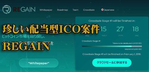 配当型ICO投資案件REGAIN