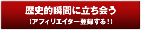 歴史的瞬間に立ち会う(アフィリエイター登録する!)