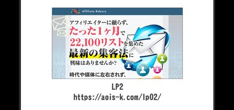 Affiliate Reborn Project LP2